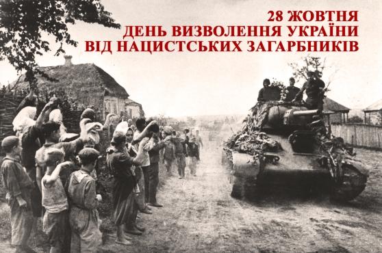 Украина победа