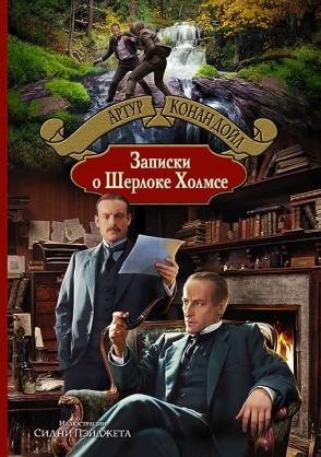 Холмс