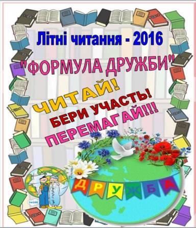 программа летнего чтения