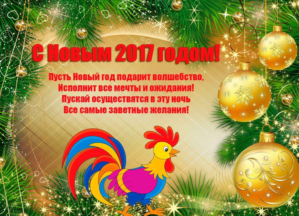 Музыкальное открытки с новым 2017 годом